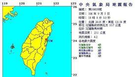 20170905地震(圖/翻攝自中央氣象局)