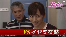 ▲由渡邊直美與齊藤由貴主演的日劇《神奈小姐!》。(圖/翻攝YouTube)