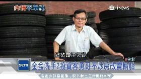 勇哥賣輪胎1800