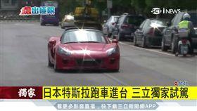 日本特斯拉跑車進台 三立獨家試駕(電動車,日本,GLM,特斯拉,跑車,馬達,MIT,試駕)