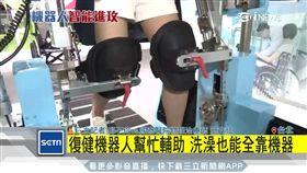 醫療型機器人出任務 復健、餵食樣樣會 SOT