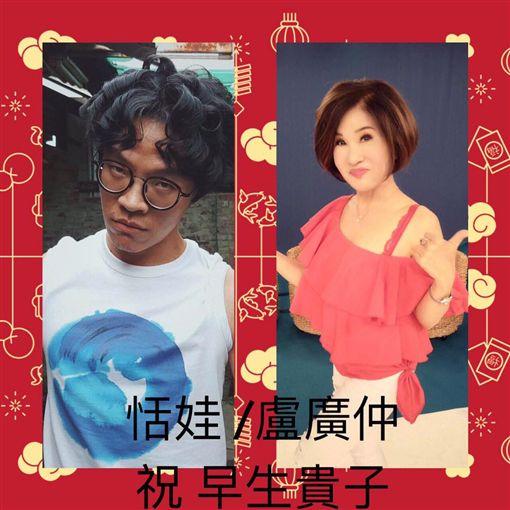 恬娃,范月娟,盧廣仲,/翻攝自范月娟臉書