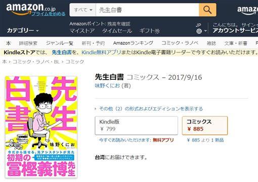 白書先生 圖/翻攝自amazon.co.jp