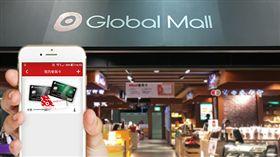 街口支付X GlobalMall 付款、累點一次完成