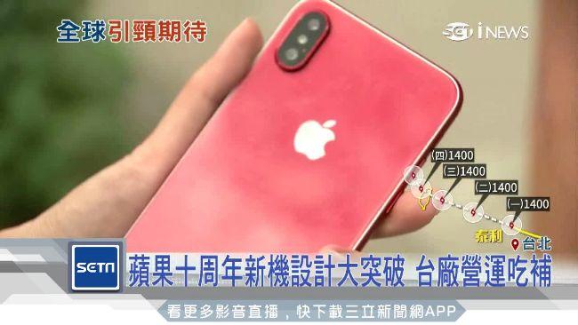 揭秘蘋果十周年紀念款!5.8吋螢幕、3D臉部辨識功能 | 科技