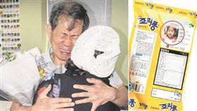 「媽…我找到妹妹了」 南韓兄妹靠零食包裝催淚重逢 (圖/翻攝自臉書)