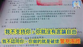 部長來慰問被管休 警發文抱怨被記過 圖/翻攝自臉書