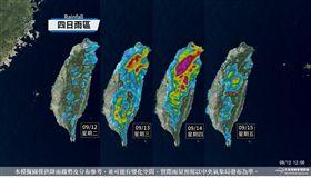泰利,颱風,中颱,海警,風雨,雨勢,區域,WeatherRisk 天氣風險 (圖/翻攝自WeatherRisk 天氣風險)