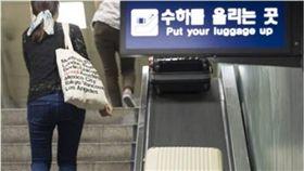 樓梯,行李,行李箱,輸送帶,首爾,南韓,旅行,旅客 圖/翻攝自微博