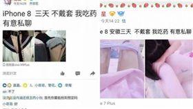 大陸女為買iPhone賣淫/中國網