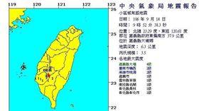 0914地震報告/中央氣象局官網