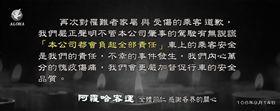 阿羅哈客運發表道歉聲明。(圖/擷取自官網)