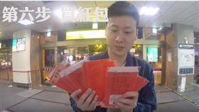 年輕人,發紅包,遊民(圖/翻攝自YouTube)