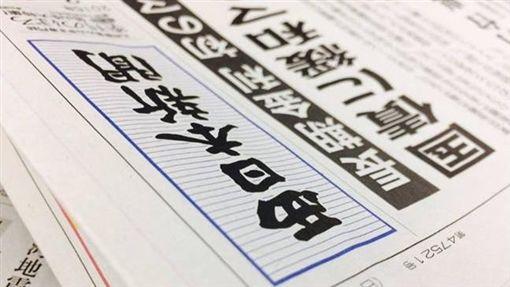 西日本 新聞