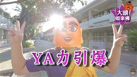 妙禪,蔡阿嘎,大頭佛(圖/翻攝自蔡阿嘎YouTube)