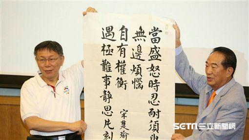 柯文哲出席民主開新營 合體宋楚瑜 北市府提供