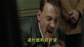 希特勒惡搞影片,靠北警察,陳國恩_https://www.facebook.com/%E9%9D%A0%E5%8C%97%E8%AD%A6%E5%AF%9F-563212453789705/?fref=ts