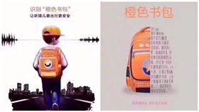 假的!網傳「橙色書包」是聽障生 特教師:不會去貼標籤 圖/翻攝自臉書