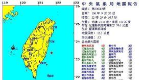 1060920台灣東部海域地震 圖/翻攝自中央氣象局