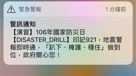 地震警告簡訊