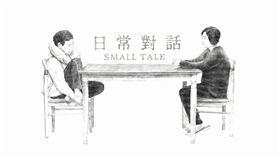 《日常對話》代表台灣參加第90屆奧斯卡外語片競逐。(圖/鏡象電影)