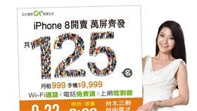 ▲iPhone8 限時限量100名享月租999,購機9999元。(圖/亞太電信提供)