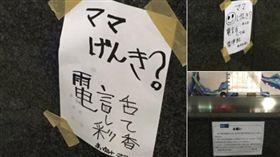 東京王子地鐵站紙條、公告/mtbsck Twitter