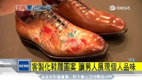 台客手工鞋1800
