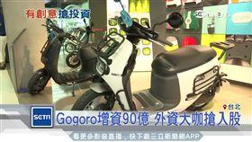 Gogoro增資90億 外資大咖搶入股(宏達電,陸學森,王雪紅,潤泰,尹衍樑,Gogoro,電動機車)
