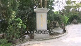 921震央紀念碑 滿18年民眾不捨