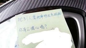 ▲男網友移車,被超正義鄰居貼字條。(圖/翻攝爆怨公社)