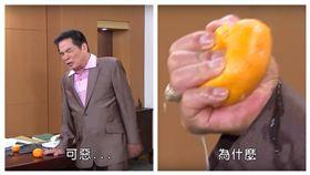 雷洪,爆橘2.0(合成圖/翻攝自YouTube)