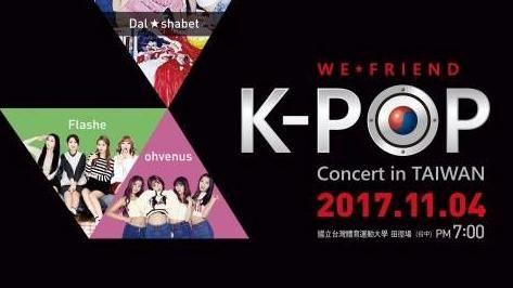 疑卡司不夠堅強!9韓團演唱會突取消