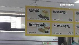 理組焢肉飯1200