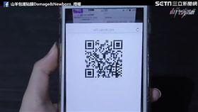 將Wifi密碼變成QRcode。(圖/翻攝自山羊包護貼膜Damage&Newborn臉書)