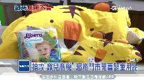 超商賣嬰兒1200