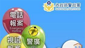110 警政服務 翻攝APP