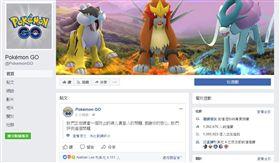 寶可夢,Pokémon GO,當機(圖/翻攝自Pokémon GO官網)https://www.facebook.com/PokemonGO/?ref=br_rs