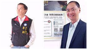 陳永德、李新,合成圖/翻攝自臉書