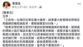 台大教授李茂生揭露,瑪莎拉蒂車主違停還找議員歐陽龍關說,傅娟便致電台大協調,最後不但不用罰款,駐警隊還要道歉並賠償20萬元(翻攝自李茂生臉書)