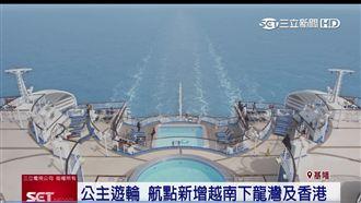 消費者新選擇 遊輪母港、航點新增