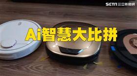不要笨笨卡卡的掃地機器人,AI人工智慧PK大測試