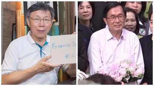 陳水扁、柯文哲/合成圖、翻攝自柯文哲臉書、陳致中臉書