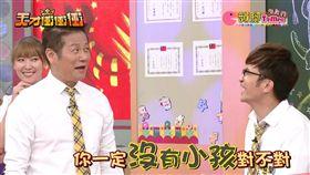 唐從聖,徐乃麟 圖/天才衝衝衝臉書