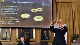 諾貝爾物理獎委員會成員韓遜用肉桂捲、蝴蝶捲餅和貝果解釋「拓撲場」。(圖/美聯社/達志影像)