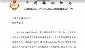 棒協公布中國棒協來函。(圖/棒協提供)