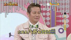徐乃麟/天才衝衝衝臉書