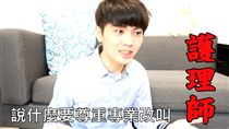 YouTuber罵護理師婊子、手天使/YouTube