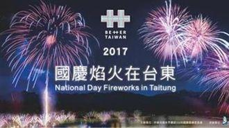 國慶煙火明晚登場 九大最佳觀賞地點