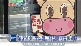 陸客減少! 牛肉麵店轉型賣散客做網購